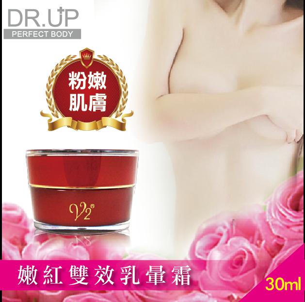 【DR.UP】V2嫩紅乳暈霜30ml