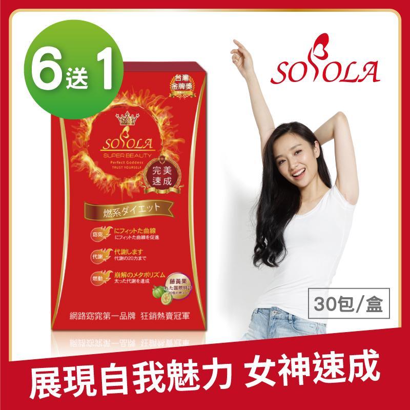 【SOSOLA】超燃素(6盒)