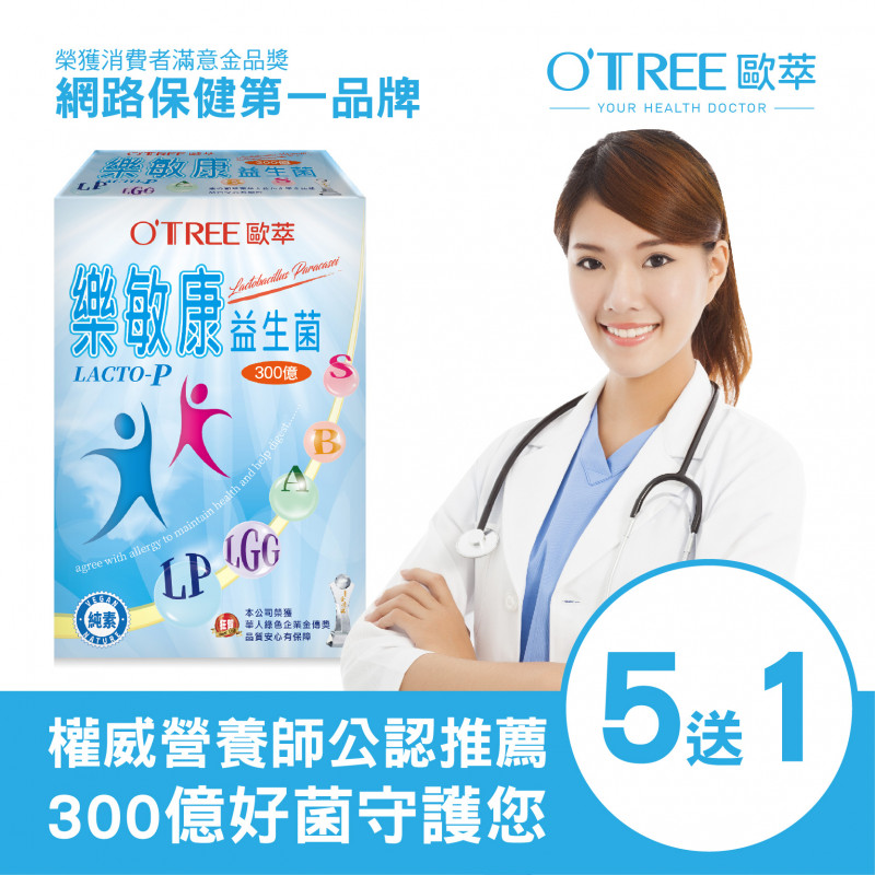 【歐萃OTREE】樂敏康益生菌 (5送1)