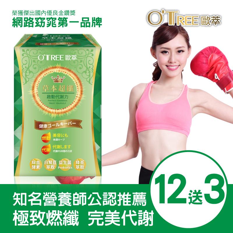 【歐萃OTREE】草本超纖膠囊 (12盒)