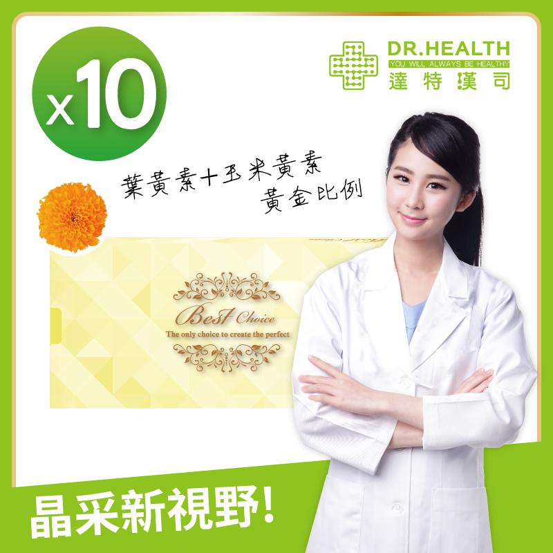 【DR.Health】速視清補養液(10盒)