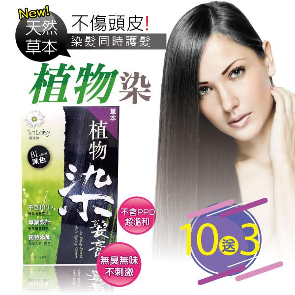 天然草本染髮膏(黑色)10盒送3