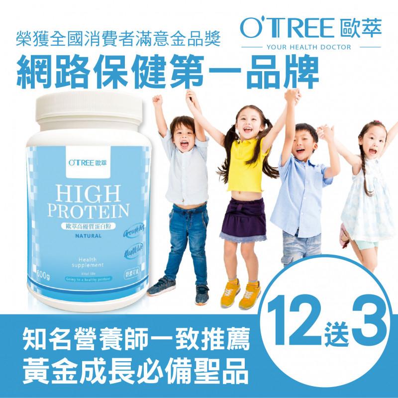 【歐萃OTREE】DH高優質蛋白粉(12送3)