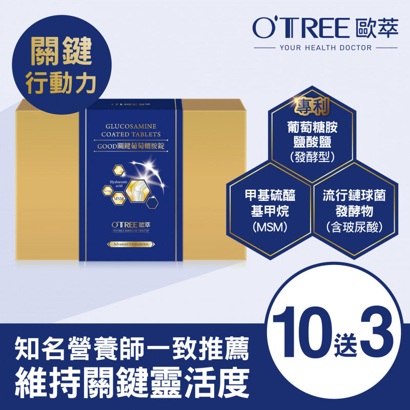【歐萃OTREE】Good關鍵葡萄糖胺錠 (10盒)