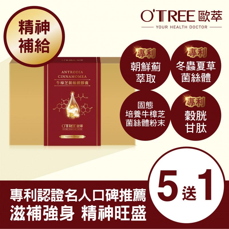 【歐萃OTREE】增益康-牛樟芝素食膠囊 (5盒)